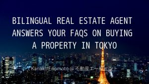 BILINGUAL REAL ESTATE AGENT ANSWERS YOUR FAQS ON BUYING A PROPERTY IN TOKYO